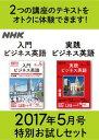NHKラジオ 入門ビジネス英語 実践ビジネス英語 特別お試しセット 2017年5月号[雑誌]【電子書籍】