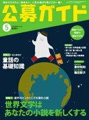 公募ガイド 2014年5月号
