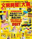 文房具屋さん大賞2017【電子書籍】[ 文房具屋さん大賞2017 ]