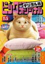ビッグコミックオリジナル 2020年21号(2020年10月20日発売)【電子書籍】[ ビッグコミ...