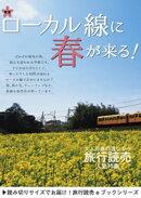 旅行読売2019年4月号 ローカル線に春が来る!
