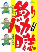 釣りバカ日誌 番外編(2)