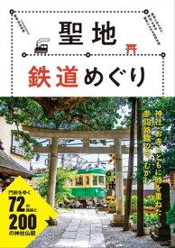 聖地鉄道めぐり【電子書籍】[ 渋谷申博 ]