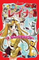 マジカル少女レイナ2 (3) 怪しいブラスバンド
