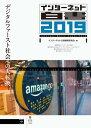 インターネット白書2019デジタルファースト社会への大転換【電子書籍】