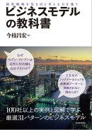 ビジネスモデルの教科書