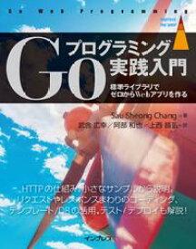 Goプログラミング実践入門 標準ライブラリでゼロからWebアプリを作る【電子書籍】[ Sau Sheong Chang ]