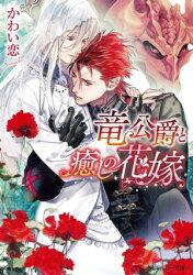 竜公爵と癒しの花嫁