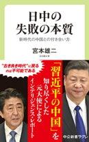 日中の失敗の本質 新時代の中国との付き合い方