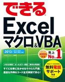 できるExcel マクロ&VBA 2013/2010/2007対応