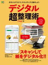 デジタル超整理術【電子書籍】
