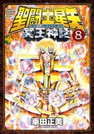 聖闘士星矢 NEXT DIMENSION 冥王神話 8【電子書籍】[ 車田正美 ]