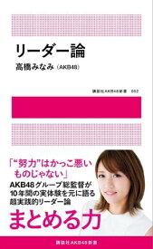 リーダー論【電子版限定写真4点つき】【電子書籍】[ 高橋みなみ(AKB48) ]