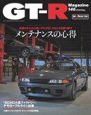 GT-R Magazine 2019年 05月号