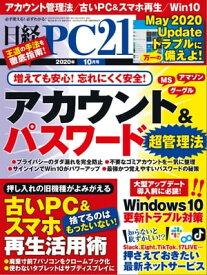 日経PC21(ピーシーニジュウイチ) 2020年10月号 [雑誌]【電子書籍】