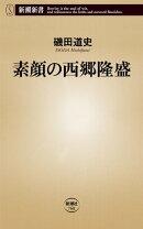 素顔の西郷隆盛(新潮新書)