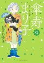 傘寿まり子9巻【電子書籍】[ おざわゆき ]
