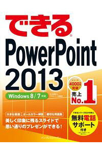 できるPowerPoint2013Windows8/7対応