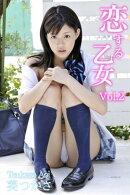 葵つかさ-恋する乙女 Vol.2-