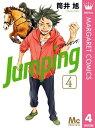 Jumping[ジャンピング] 4【電子書籍】[ 筒井旭 ]