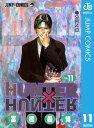 HUNTER×HUNTER モノクロ版 11【電子書籍】[ 冨樫義博 ]