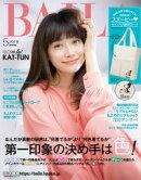 BAILA 2018年5月号【無料試し読み版】