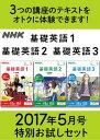 NHKラジオ 基礎英語1 基礎英語2 基礎英語3 特別お試しセット 2017年5月号[雑誌]【電子書籍】