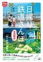旅鉄How to 003 日帰り鉄道さんぽ 首都圏版【電子書籍】