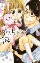 37.5℃の涙(5)【電子書籍】[ 椎名チカ ]
