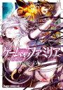 ゲーム オブ ファミリア-家族戦記- 05【電子書籍】[ 山口 ミコト ]