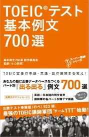 音声DL付 TOEIC(R)テスト 基本例文700選【電子書籍】[ 基本例文700選 制作委員会 ]