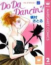Do Da Dancin'! 2【電子書籍】[ 槇村さとる ]
