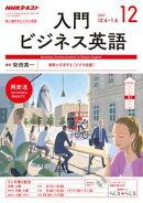 NHKラジオ 入門ビジネス英語 2017年12月号[雑誌]