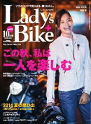 レディスバイク 2014年10月号