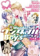 新ワンダフルBoy's Vol.14