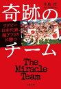奇跡のチーム ラグビー日本代表、南アフリカに勝つ【電子書籍】[ 生島淳 ]
