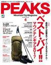 PEAKS 2017年4月号 No.89【電子書籍】