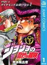 ジョジョの奇妙な冒険 第4部 モノクロ版 1【電子書籍】[ 荒木飛呂彦 ]