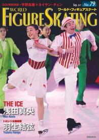 ワールド・フィギュアスケート No.79【電子書籍】[ ワールド・フィギュアスケート編集部 ]