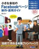 小さな会社のFacebookページ制作・運用ガイド