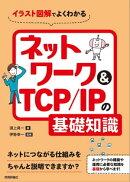 イラスト図解でよくわかる ネットワーク&TCP/IPの基礎知識