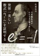 文系編集者がわかるまで書き直した世界一美しい数式「eiπ=ー1」を証明する