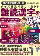 クイズ感覚で楽しく脳トレ 難読漢字を攻略せよ!