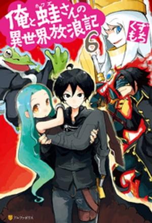 俺と蛙さんの異世界放浪記6【電子書籍】[ くずもち ]