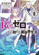 Re:ゼロから始める異世界生活 18