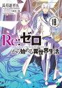 Re:ゼロから始める異世界生活 18【電子書籍】[ 長月 達平 ]