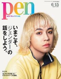 Pen 2020年 6/15号【電子書籍】
