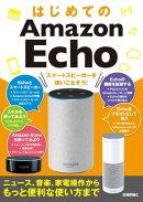 はじめてのAmazon Echo スマートスピーカーを使いこなそう![ニュース、音楽、家電操作からもっと便利な使い方ま…