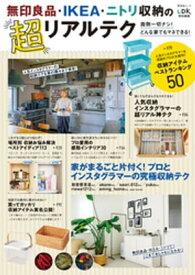 晋遊舎ムック 無印良品・IKEA・ニトリ収納の超リアルテク【電子書籍】[ 晋遊舎 ]