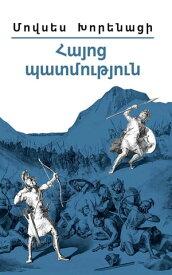 Movses Khorenatsi. History of Armenia/?????? ????????: ????? ???????????【電子書籍】[ Ashot Gabrielyan/???? ????????? ]